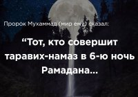 """Тот, кто совершит таравих-намаз в 6-ю ночь Рамадана..."""