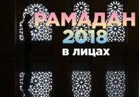 Так встретили первый день Рамадана-2018 мусульмане по всему миру