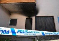 На юге Швеции вспыхнула мечеть