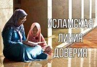"""Исламская линия доверия: """"Проблема в отношениях моей дочери с любимым мужчиной..."""""""