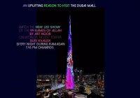 Самое высокое в мире здание подсветили в честь Рамадана (ВИДЕО)