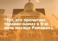 Намаз, который дарует верующему степень пророка Ибрахима (а.с.)