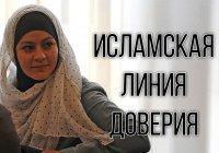 """Исламская линия доверия: """"Бывший муж до сих пор говорит про меня гадости..."""""""