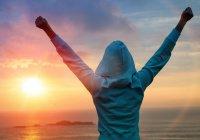 Названы 6 качеств, помогающих добиться успеха в жизни