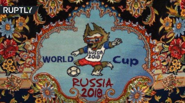 Персидские ковры с символикой ЧМ-2018 по футболу.
