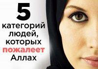 5 категорий людей, которых пожалеет Аллах
