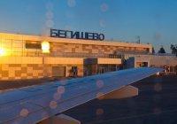 Татарстанский аэропорт признан лучшим в СНГ