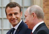 Макрон: Франция признает новую международную роль России