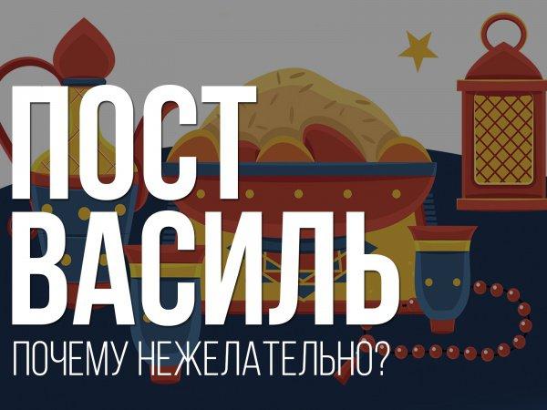 Что такое пост Василь, и почему он нежелателен?