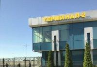 Казанский аэропорт эвакуировали из-за сообщения о бомбе