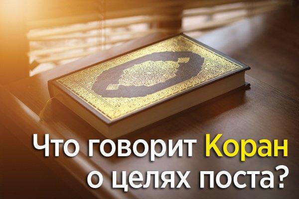 Что сказано в Коране о целях поста?
