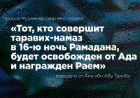 За намаз в эту ночь верующий будет освобожден от Ада и награжден Раем