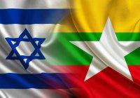 Израиль-Мьянма: Примечательный договор