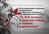 За этот намаз Всевышний будет доволен верующим и его родителями
