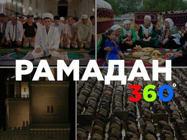 Рамадан-360: Индонезия, Казахстан и Иордания