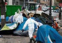 В Париже ликвидируют один из крупнейших лагерей мигрантов