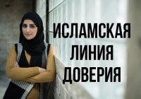 """Исламская линия доверия: """"В последнее время муж стал холоден ко мне, как к женщине..."""""""