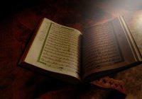 Считавшийся потерянным Коран XV века вернулся в Стамбул
