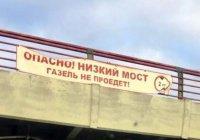 Под «мостом глупости» впервые проехала «газель» (ВИДЕО)