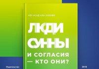 В свет вышла книга «Люди Сунны и Согласия - кто они?»
