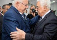 Президент Израиля поздравил Махмуда Аббаса с Рамаданом