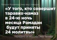 После этого намаза у верующего будут приняты 24 молитвы