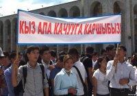 В Киргизии протестуют против практики похищения невест
