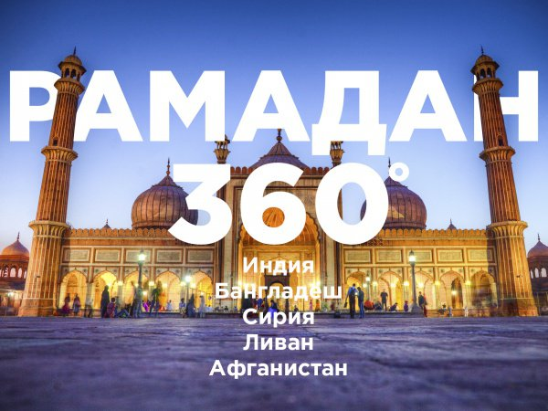 Рамадан-360: Афганистан, Бангладеш, Йемен, Сирия