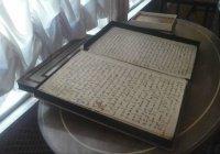 В Петербурге презентовали Коран сподвижника Пророка Мухаммада