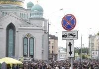 В Москве Ураза-байрам отметят на 7 площадках