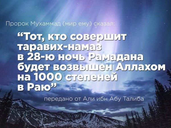 Тот, кто совершит этот намаз будет возвышен на 1000 степеней в Раю