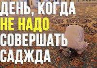 Особенный день для мусульман, когда не нужно совершать саджда