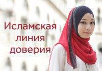 """Исламская линия доверия: """"Как вести себя мусульманке, когда ей грубят на улице?"""""""