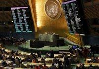 Генассамблея ООН официально осудила действия Израиля в отношении палестинцев