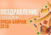 Поздравление муфтия Татарстана с праздником Ураза-байрам (ВИДЕО)