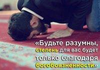 3 вещи, которые навсегда избавят вас от гнева Аллаха