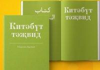 """ИД """"Хузур"""" издал труд Габдрахмана Карабаши """"Китәбүт-тәҗвид"""""""