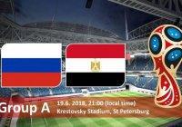 Сборная России готовится к матчу с Египтом в рамках ЧМ-2018