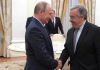 Генсек ООН: Россия – незаменимый элемент многополярного мира