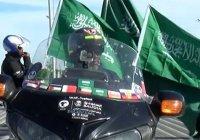 Байкеры из Саудовской Аравии прибыли в Россию на мотоциклах (Видео)