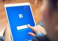 Facebook расскажет, сколько времени человек тратит на соцсети