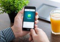 WhatsApp защитит пользователя от любопытных