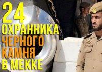 Охранники Черного камня в Мекке: кто они и почему их ровно 24?