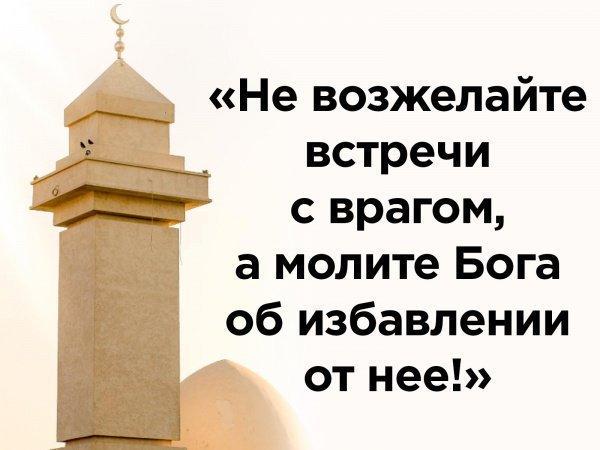Имя, которое пророк Мухаммад (мир ему) считал самым ужасным