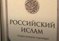 ГСВ «Россия – Исламский мир» презентует книгу о российском исламе