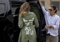 Беженцы повысили стоимость куртки Мелании Трамп в 20 раз