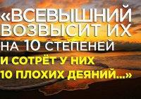 Деяние, за которое Всевышний сотрет сразу 10 ваших грехов