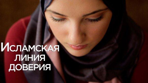 Прерывание беременности в Исламе