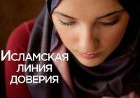 """Исламская линия доверия: """"Я решилась на аборт..."""""""