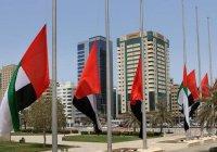 В ОАЭ – траур в связи с кончиной члена правящей семьи